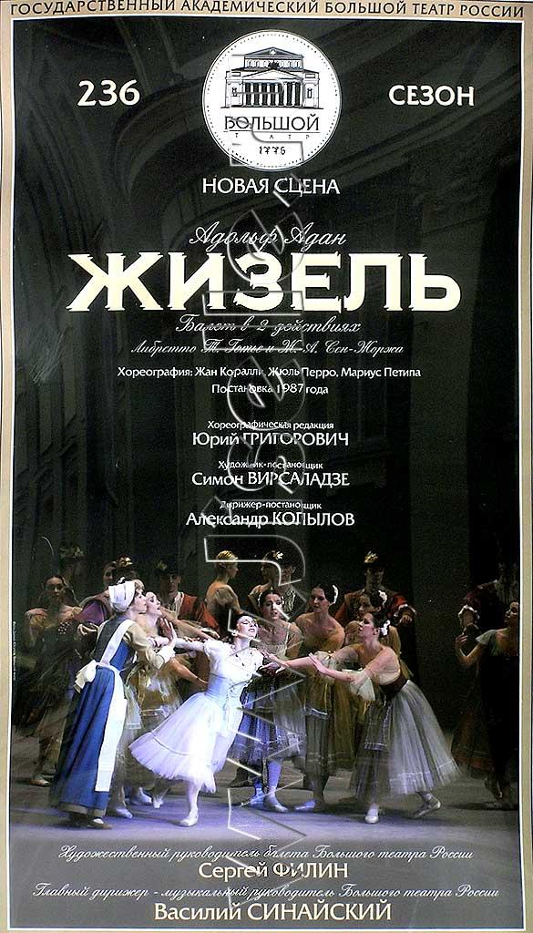 Афиша Большого театра  Историческая сцена